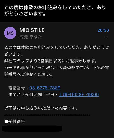 MIOSTILE(ミオスティーレ)銀座体験レッスン体験談口コミパーソナルジムダイエットジム