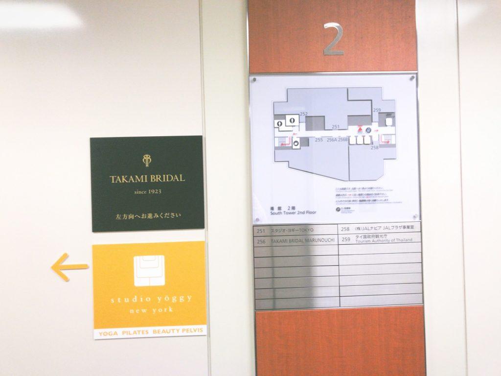 スタジオヨギーTOKYO店有楽町ジャイロキネシス体験談口コミ