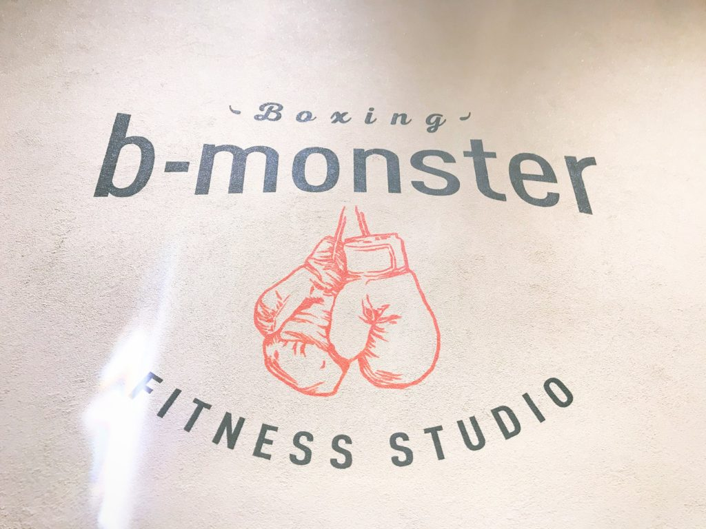 暗闇フィットネスボクシングb-monsterビーモンスター恵比寿初回体験レッスン体験談口コミ