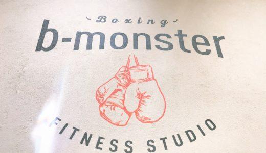 b-monster(ビーモン)でボクシング系暗闇フィットネスをした体験談を30歳の女が語る