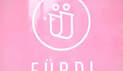FURDI(ファディー)のサーキットトレーニングを受けた体験談を33歳の女が語る