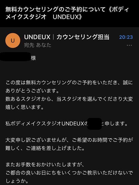 UNDEUXアンドゥ恵比寿カウンセリングパーソナルジムダイエットジム体験談口コミ