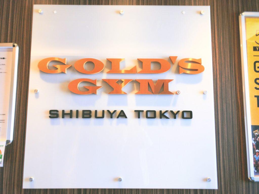 ゴールドジム渋谷東京無料体験誕生日特典体験談口コミ