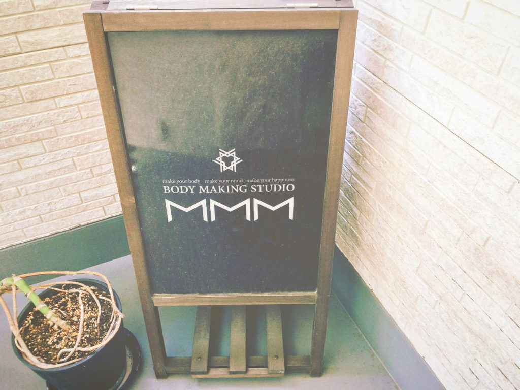 MMM(トリプルエム)六本木体験レッスン体験談口コミパーソナルジムダイエットジム