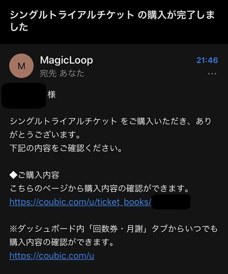 マジックループ江古田暗闇フィットネスドラム体験レッスン口コミ