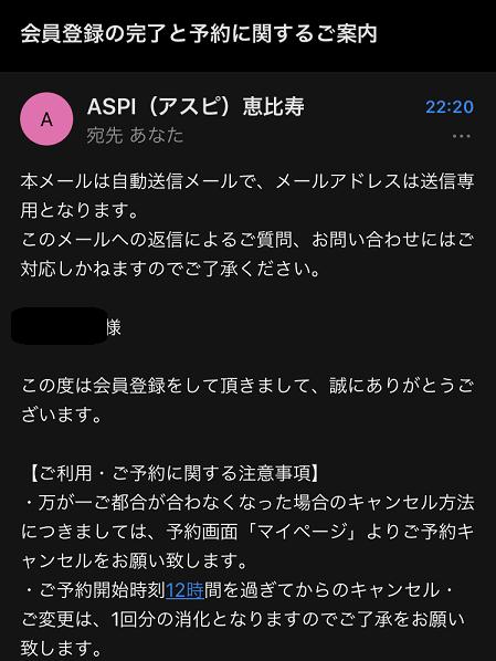 ASPIアスピ恵比寿店パーソナルジムダイエットジム体験談口コミ
