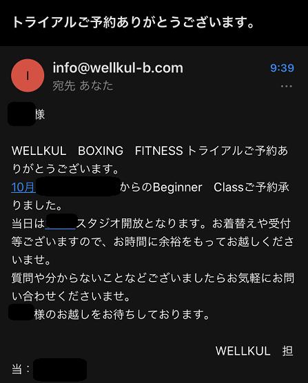ウェルクルB.暗闇フィットネスボクシング池袋体験談初回体験口コミ